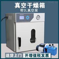 上海真空干燥箱恒温干燥设备恒温老化试验箱
